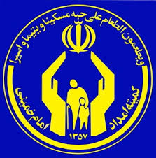 اهدای ۱۲۵سری جهیزیه به نوعروسان زیرپوشش کمیته امداد خواف