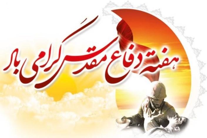 پیام روابط عمومی و تبلیغات ناحیه مقاومت بسیج سپاه خواف به مناسبت هفته دفاع مقدس