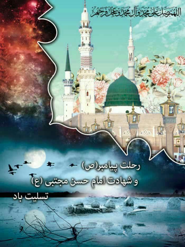 رحلت رسول اکرم(ص) و شهادت امام حسن مجتبی(ع) تسلیت باد