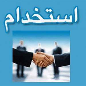 استخدام راننده بیل از استان فارس جهت کار در خواف!!!