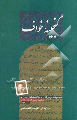 بازخوانی کتاب گنجینه خواف از زبان شهید مدرس