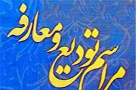 مراسم تودیع و معارفه مسئول تعلیم و تربیت سپاه ناحیه خواف برگزار شد