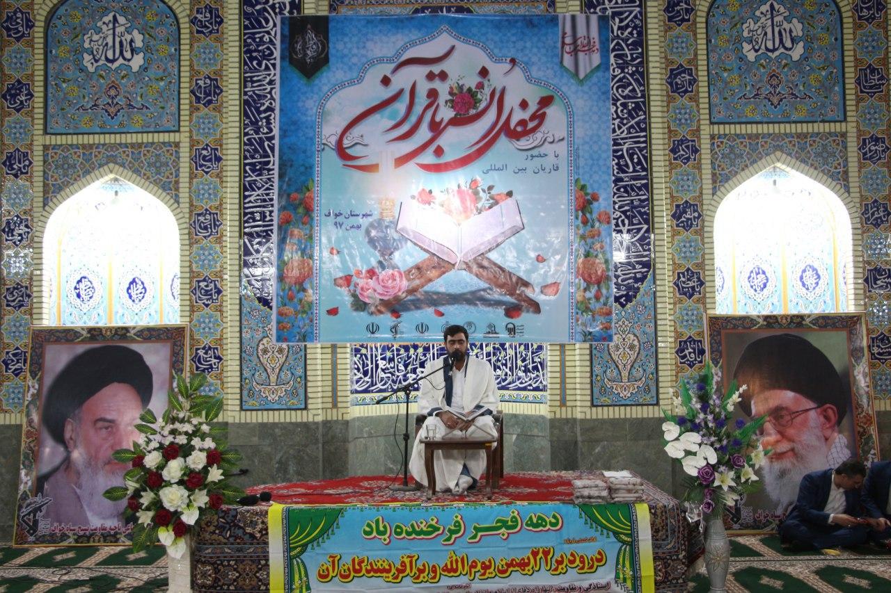 در ششمین روز از دهه مبارک فجر برگزار شد: محفل انس با قرآن کریم شهرستان خواف