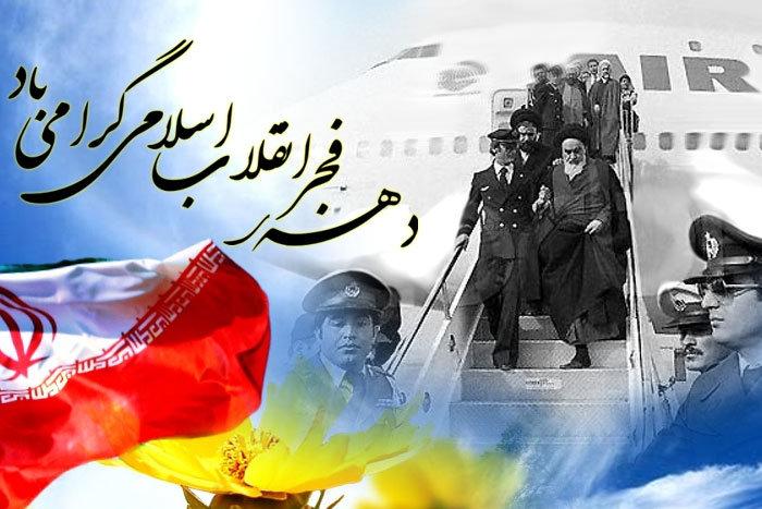 آغاز چهلمین دهه فجر انقلاب اسلامی ایران خجسته باد