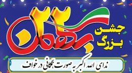 جشن بزرگ ۲۲ بهمن با ندای الله اکبر به صورت همگانی در خواف