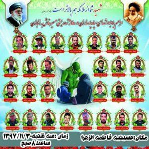 برگزاری یادبود شهدای حادثه تروریستی خاش به زاهدان در مسجدالزهرا(س) خواف