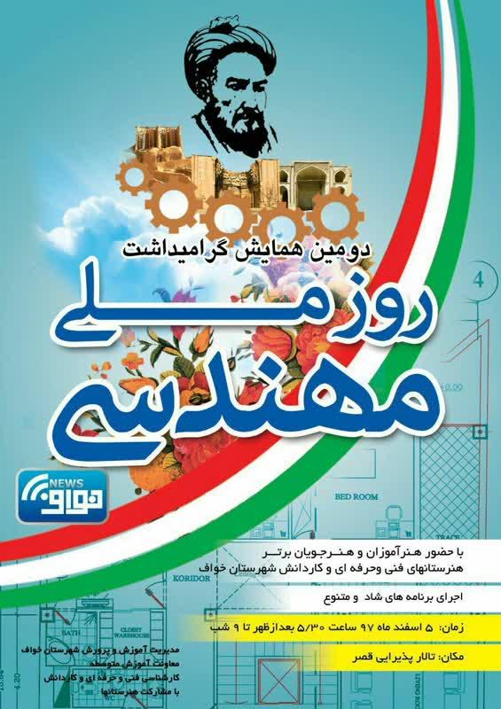 دومین همایش گرامیداشت روز ملی مهندسی در تالار قصر خواف برگزار می شود.