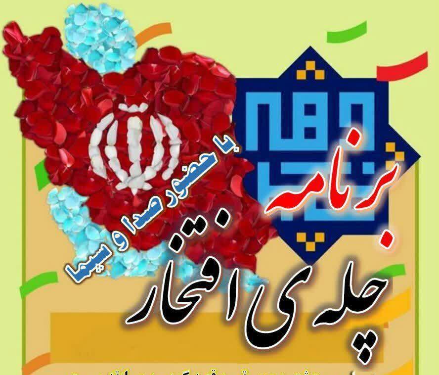 برگزاری برنامه چله ی افتخار در مجتمع فرهنگی هنری شهید مدرس خواف