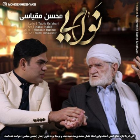 بازخوانی ترانه نوایی استاد عثمان محمدپرست توسط محسن مقیاسی خواننده جوان خوافی