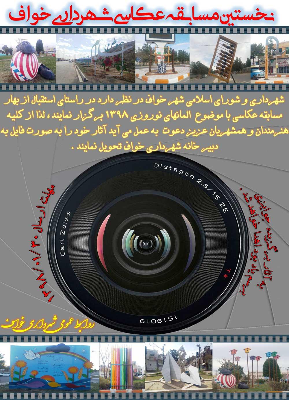 نخستین مسابقه عکاسی شهرداری خواف با موضوع المان های نوروزی
