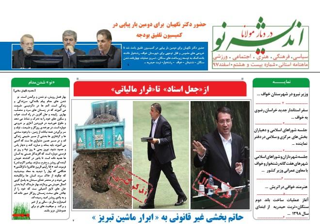 """انتشار شماره جدید نشریه """"اندیشه نو در دیار مولانا"""" + دانلود نشریه"""