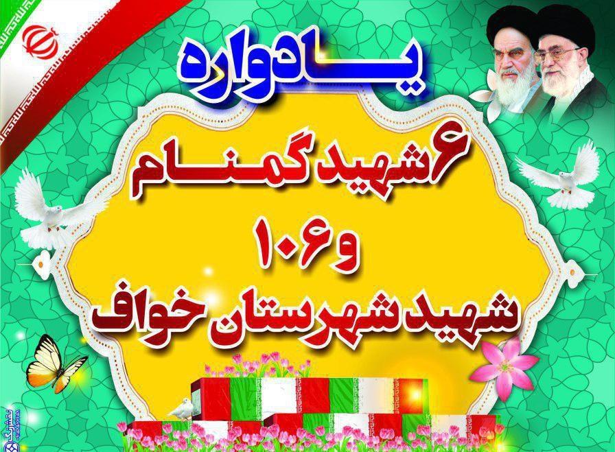 یادواره  شش شهید گمنام و 106 شهید شهرستان خواف