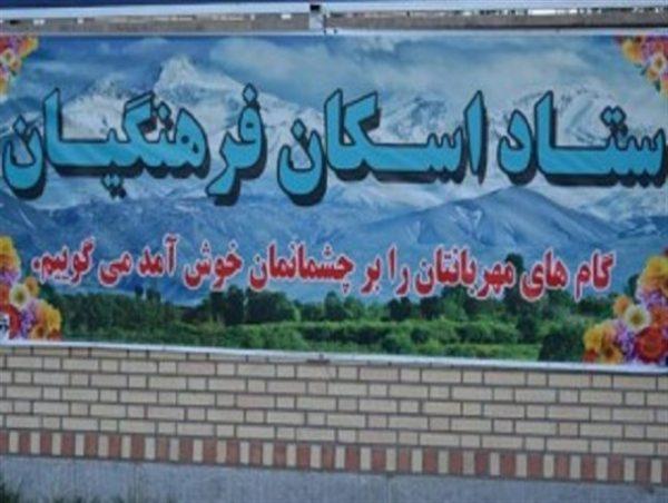میزبانی بیش از ۹۵ مسافر در پایگاه اسکان فرهنگیان شهرستان خواف