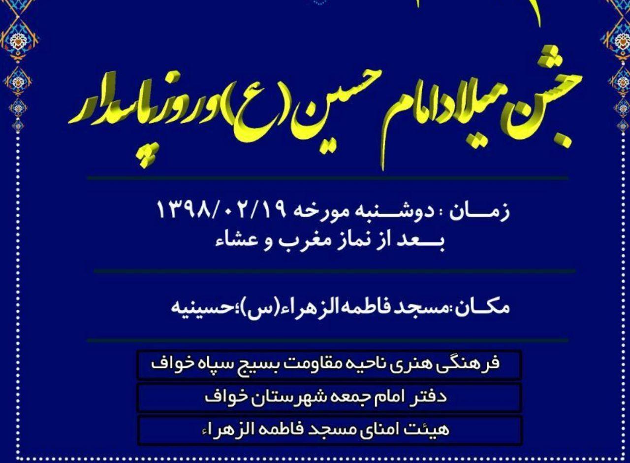 جشن میلاد امام حسین(ع) و روز پاسدار در حسینیه خواف
