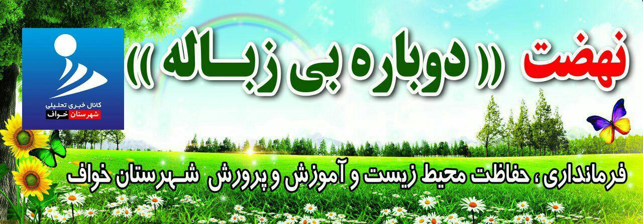 اداره محیط زیست شهرستان خواف با همکاری تمامی نهادهای دولتی و مردمی برگزار می نماید
