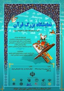 نمایشگاه قرآن و کتاب در بوستان معراج شهر خواف دایر شد