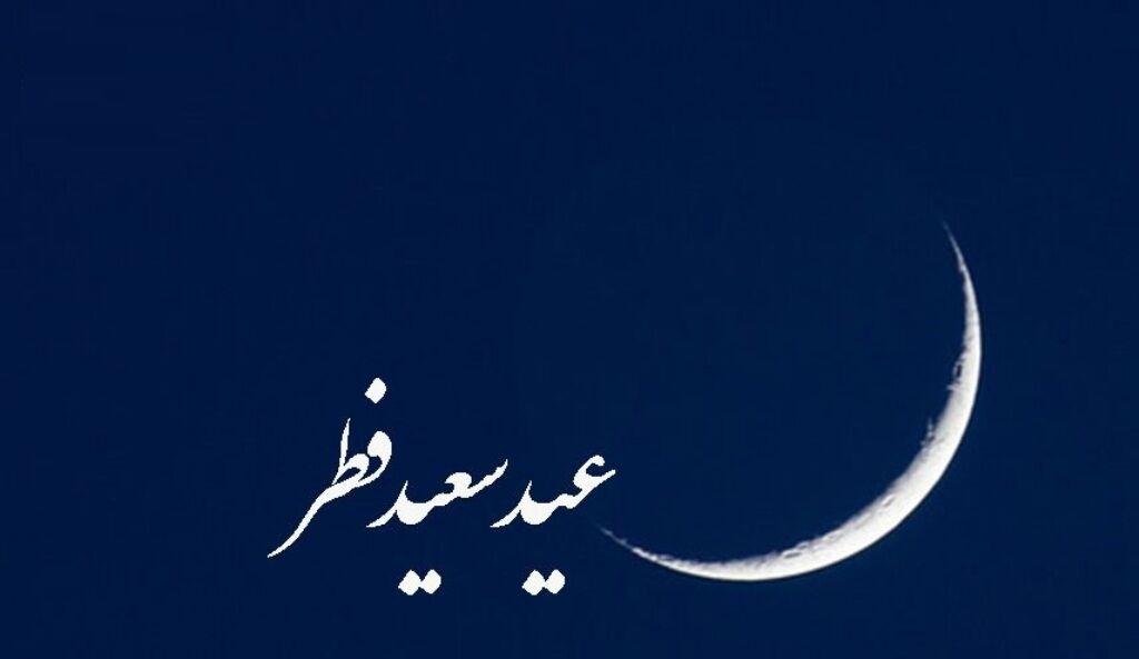 برنامه برگزاری نماز عید فطر اهل سنت و اهل تشیع خواف