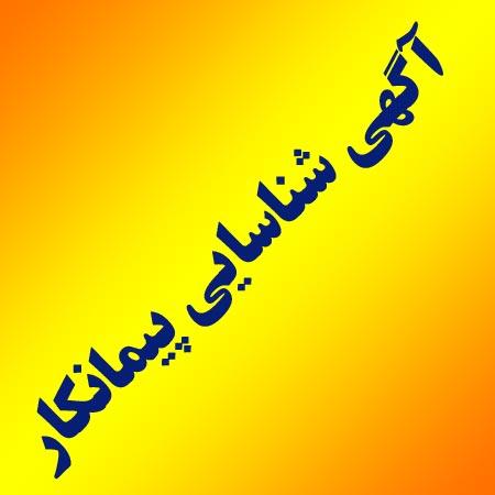 آگهی شناسایی پیمانکار بومی برق و مکانیک در مجتمع اپال پارسیان