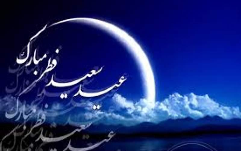 عید سعید فطر بر عموم مسلمانان مبارکباد