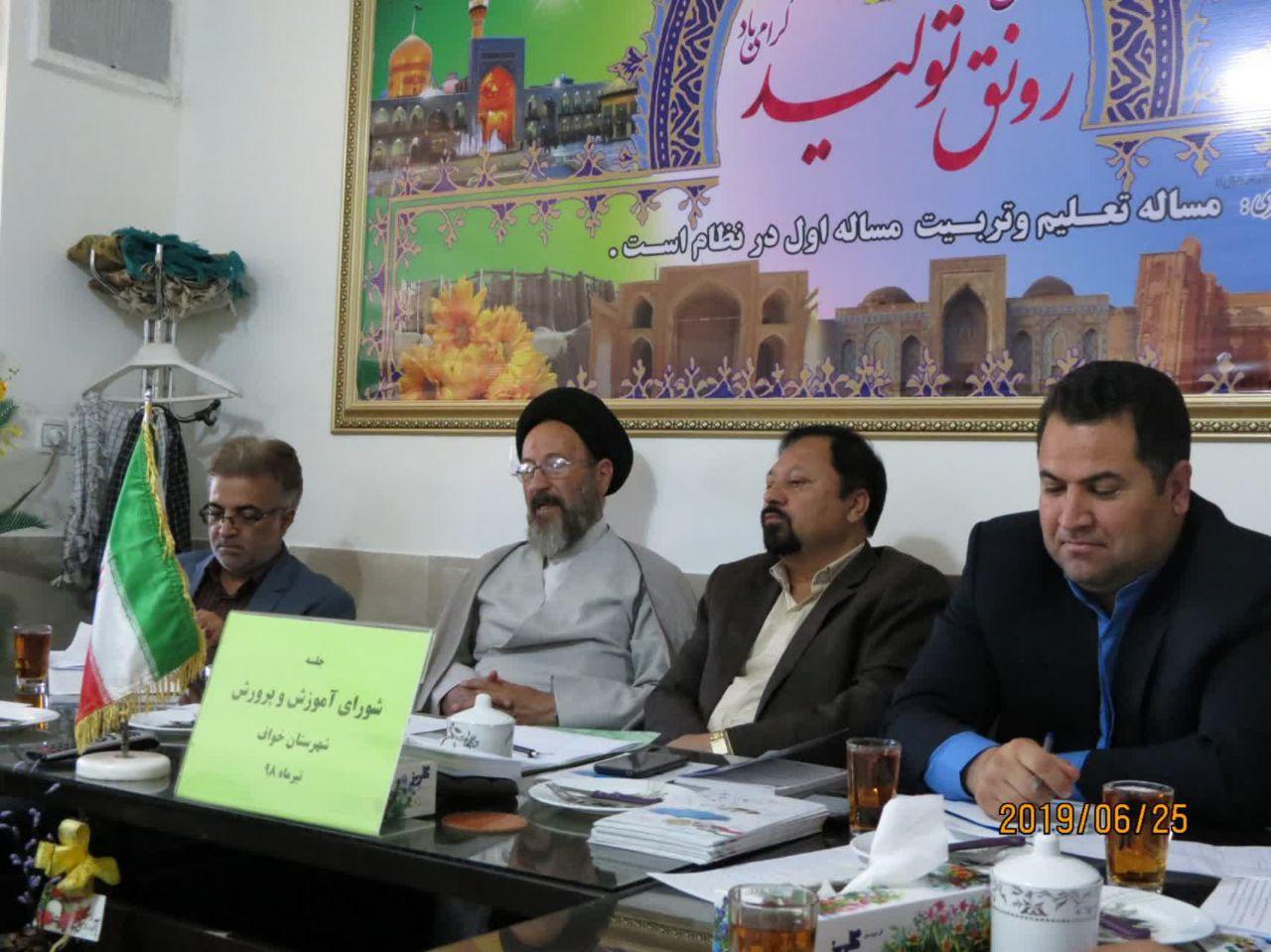 برگزاری چهارمین جلسه شورای آموزش وپرورش شهرستان خواف