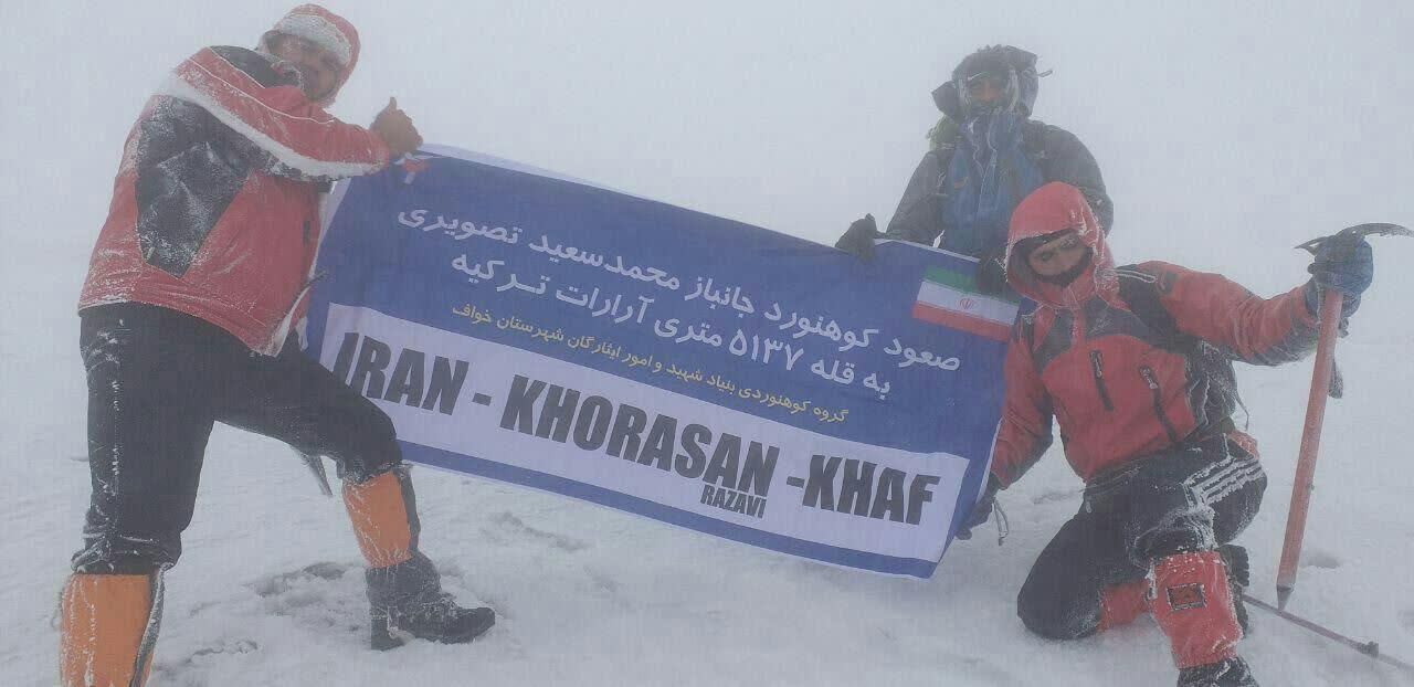 صعود افتخار آفرین و برافراشتن  نام خواف بر قله آرارات ترکیه توسط کوهنورد خوافی
