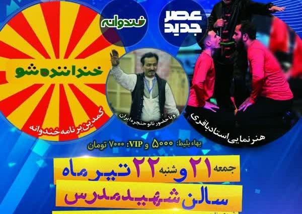 جنگ بزرگ شادی امشب و فردا شب در سالن شهید مدرس خواف برگزار می شود.