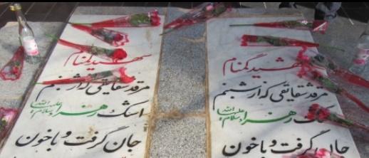 عطرافشانی و غبار روبی مزار شهدای گمنام شهرستان خواف به مناسبت هفته تامین اجتماعی