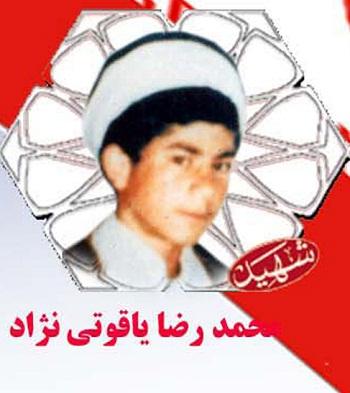 زندگینامه و وصیتنامه روحانی شهید محمد رضا یاقوتی نژاد از خواف