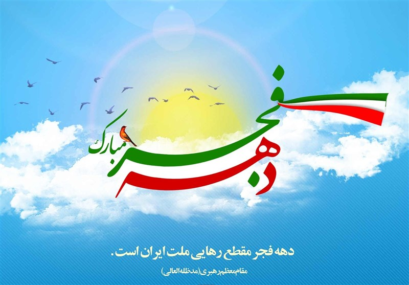 یام الله دهه فجر انقلاب اسلامی ایران گرامی باد