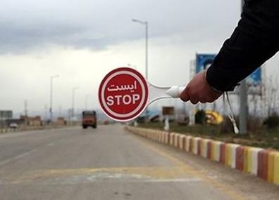 اطلاعیه پلیس راهور شهرستان خواف: ممنوعیت تردد خودروها در 13 فروردین