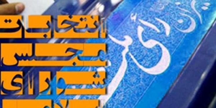 صحت انتخابات مجلس شورای اسلامی در حوزه انتخابیه خواف و رشتخوار تأیید شد