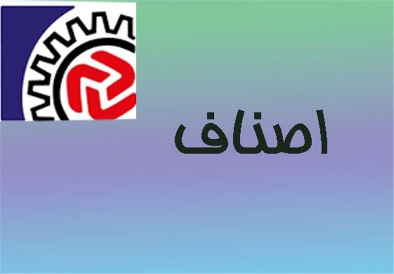 برنامه کاری کسبه واصناف شهرستان خواف