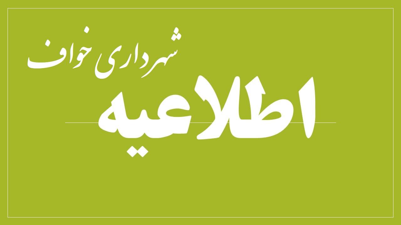 تمهیدات شهرداری و شورای اسلامی شهر خواف برای جبران ضرر و زیان ناشی از تعطیلی مغازەداران