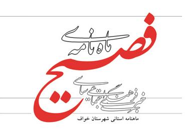 آرشیو نشریه فصیح خواف