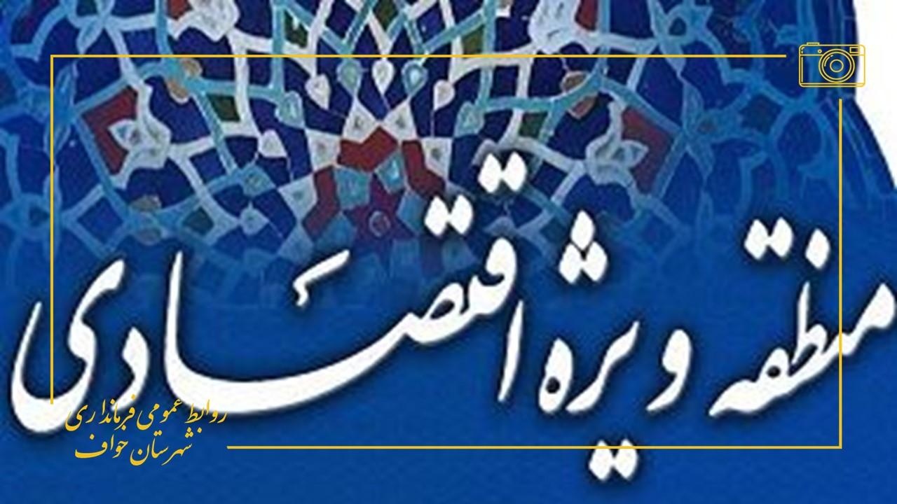 منطقه ویژه اقتصادی خواف در مجمع تشخیص مصلحت نظام تصویب شد