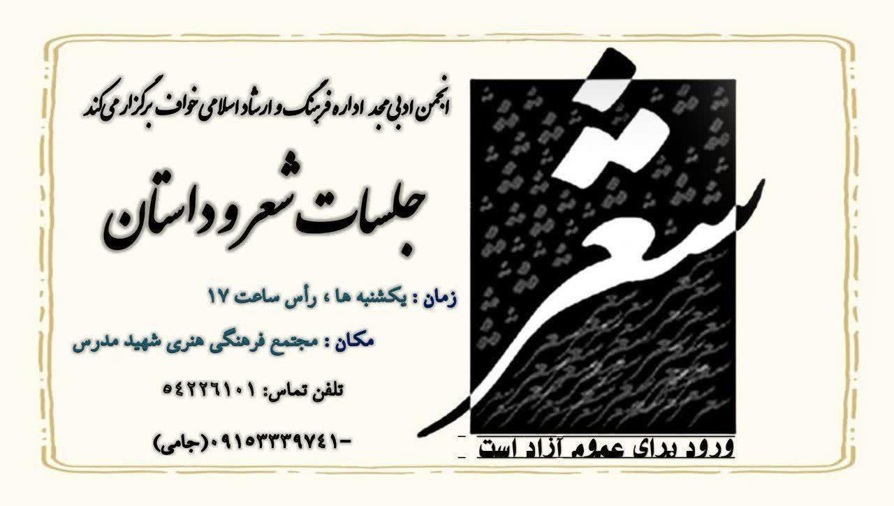نشست هفتگی انجمن ادبی مجد شهرستان خواف