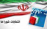 رقابت 18 کاندیدای انتخابات شورای شهر خواف برای تصاحب 5 کرسی این شورا