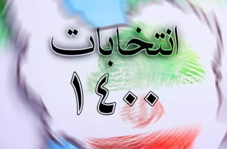 نتایج شمارش آرای شوراهای اسلامی شهر و روستا در  در شهرستان خواف