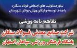 تفاهم نامه ورزشی بین فولاد سنگان و باشگاه سپاهان